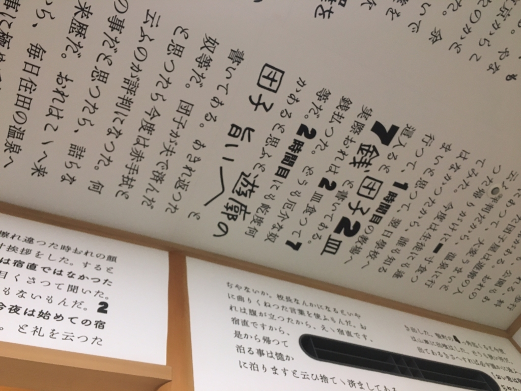 f:id:kannawadokusho:20171105225857j:plain