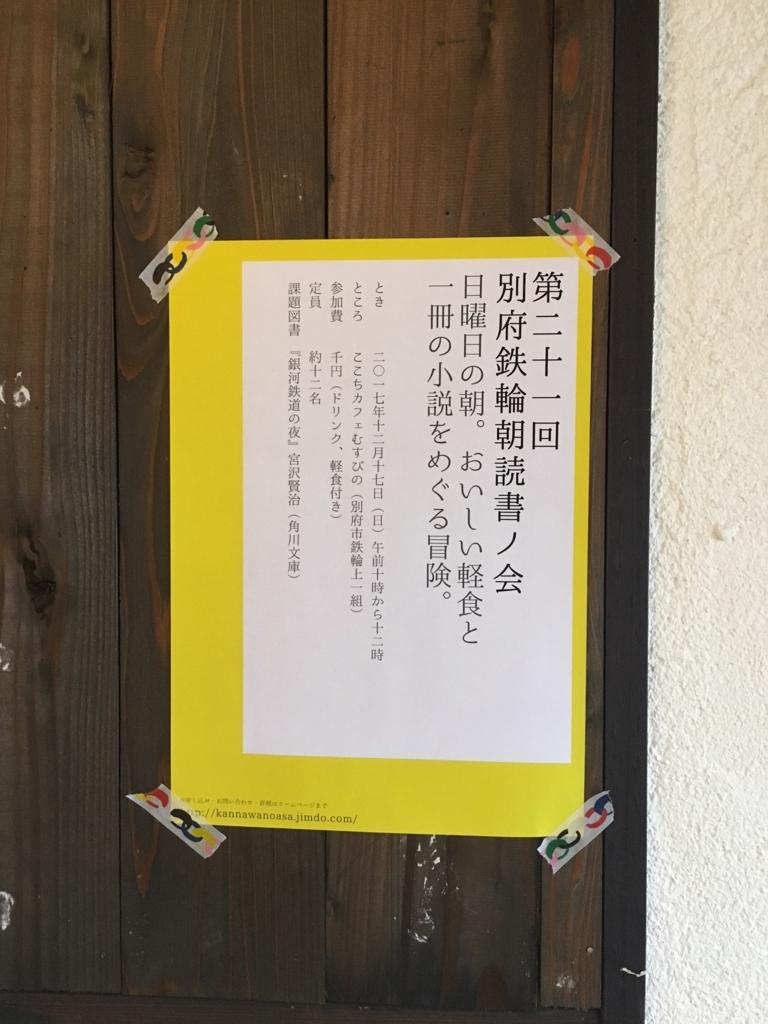 f:id:kannawadokusho:20171126192337j:plain