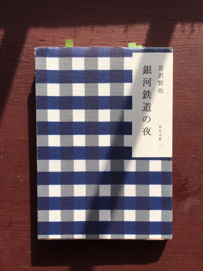 f:id:kannawadokusho:20171210092503j:plain