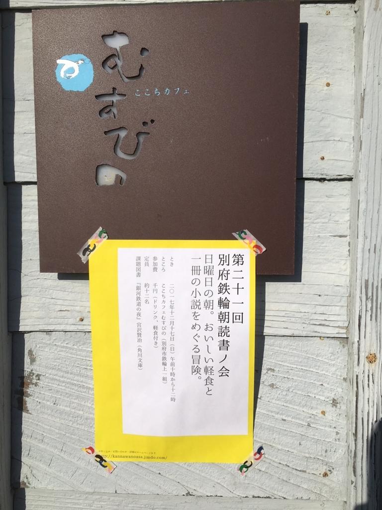 f:id:kannawadokusho:20171217171548j:plain