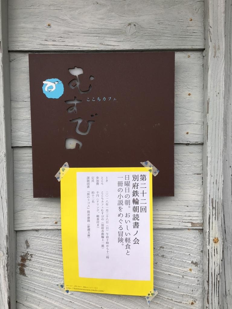 f:id:kannawadokusho:20180128211033j:plain