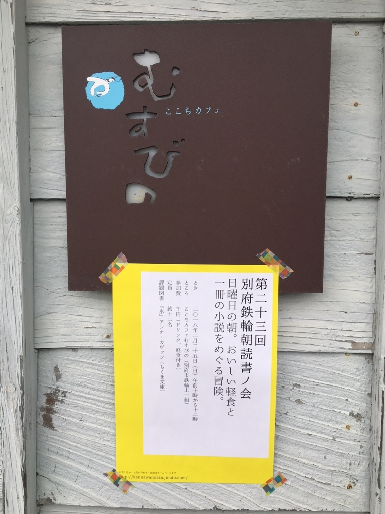 f:id:kannawadokusho:20180225195142j:plain