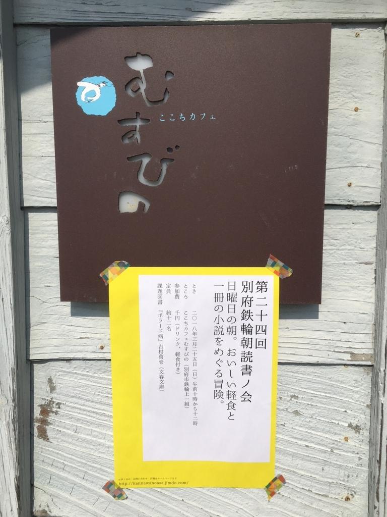 f:id:kannawadokusho:20180325223946j:plain