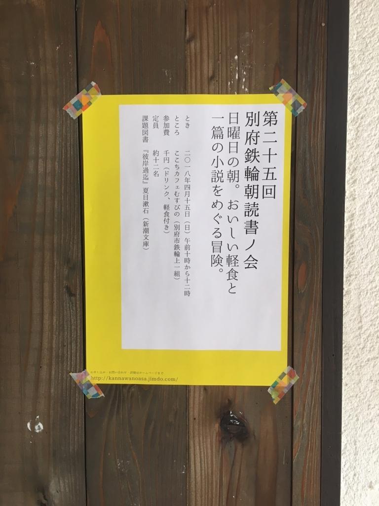 f:id:kannawadokusho:20180325224920j:plain