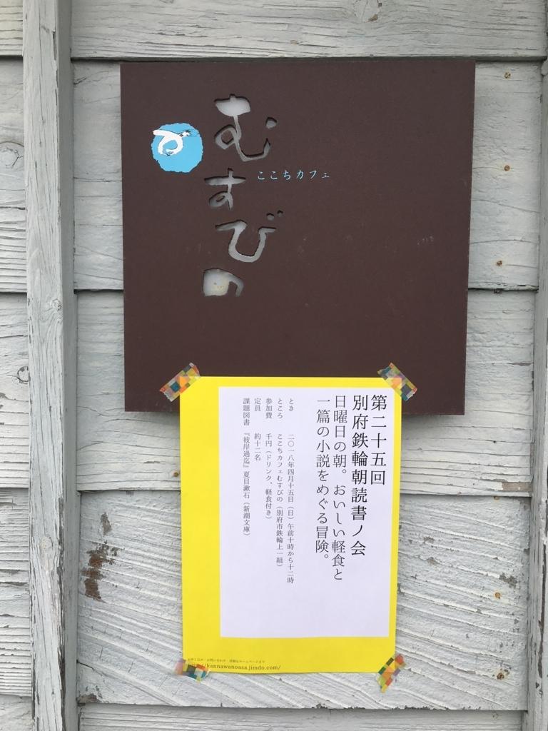 f:id:kannawadokusho:20180415221853j:plain