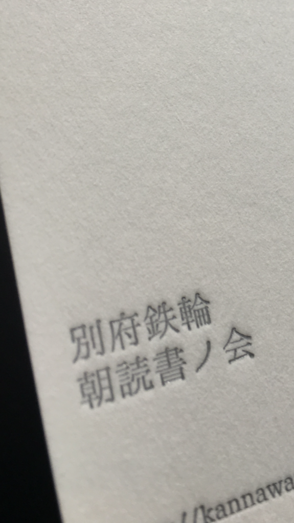 f:id:kannawadokusho:20180422164918p:plain