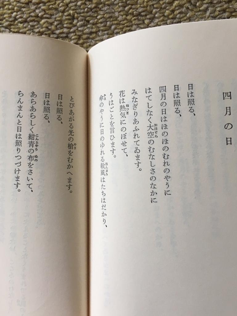 f:id:kannawadokusho:20180422165010j:plain