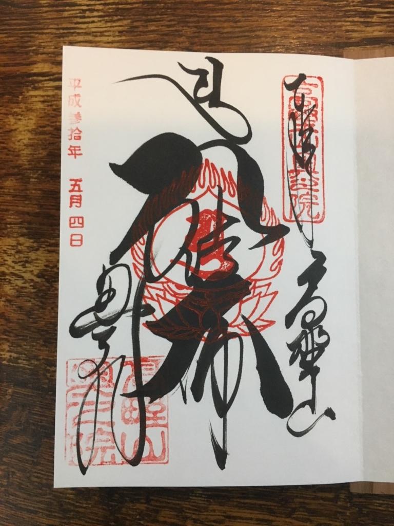 f:id:kannawadokusho:20180508181940j:plain