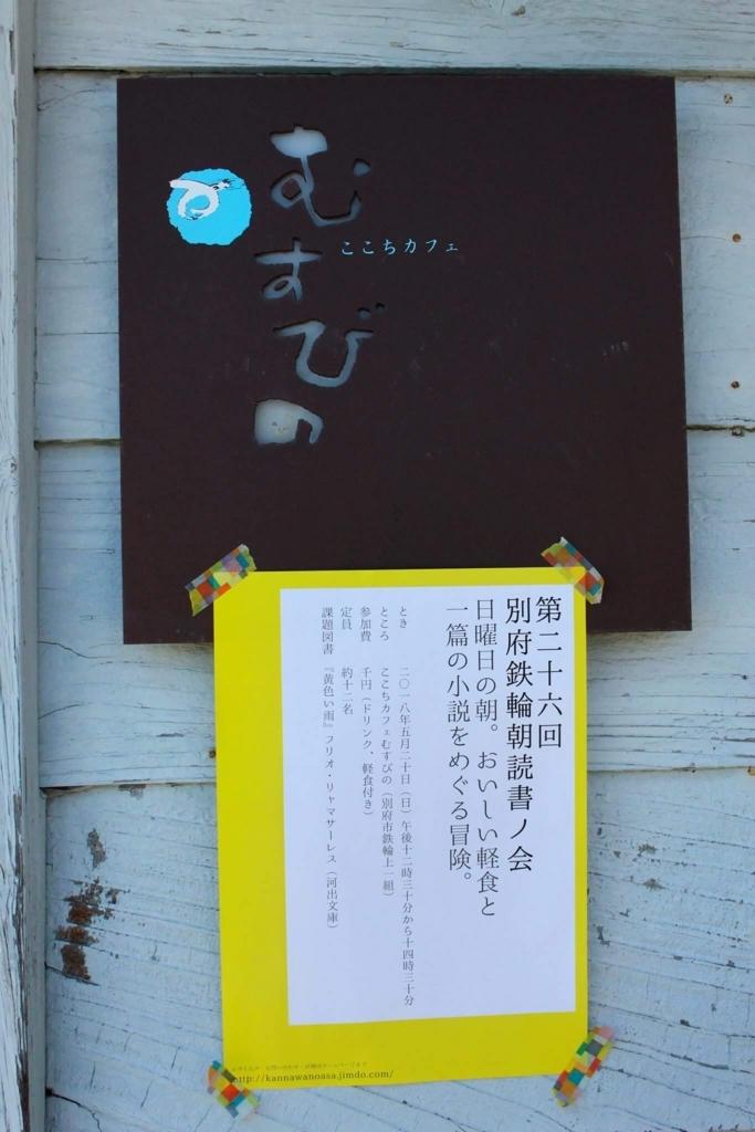 f:id:kannawadokusho:20180520221711j:plain
