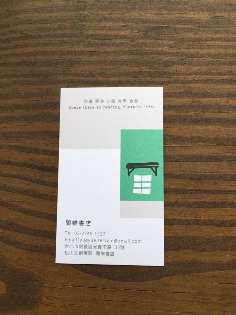 f:id:kannawadokusho:20180526214046j:plain