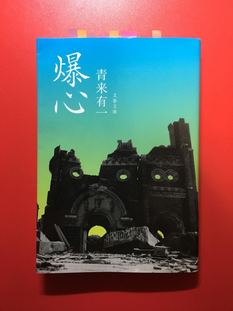 f:id:kannawadokusho:20180707235253j:plain
