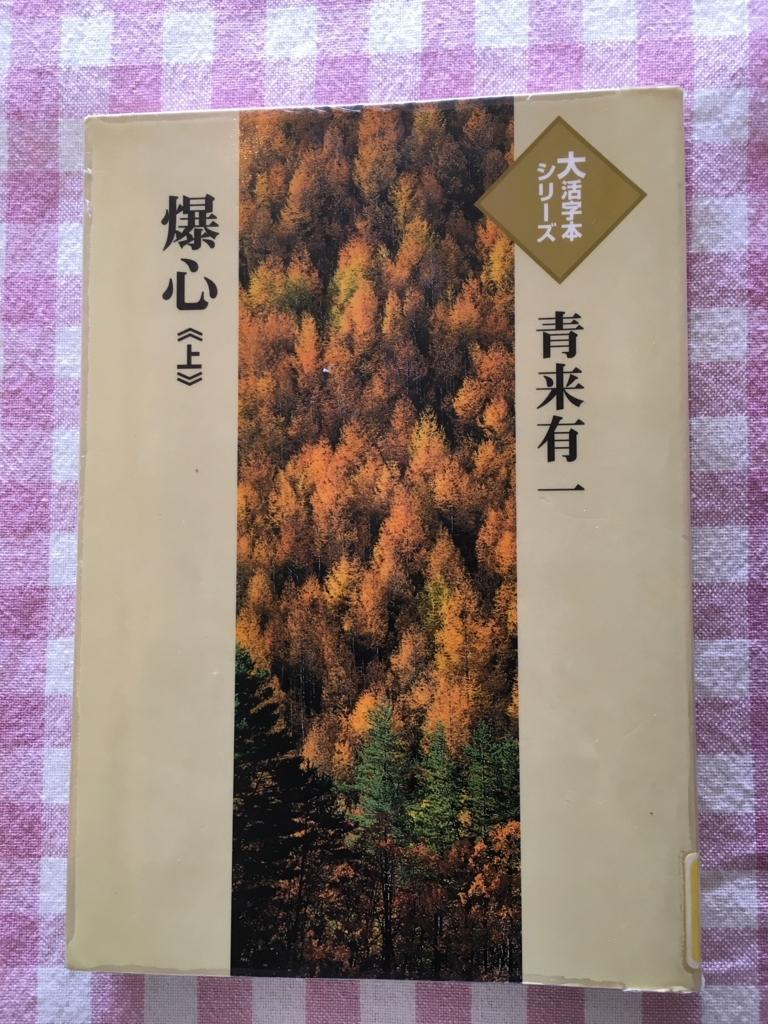f:id:kannawadokusho:20180805193808j:plain