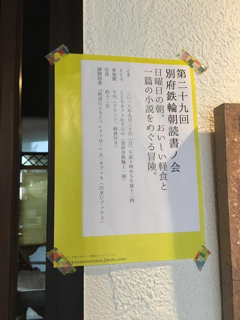 f:id:kannawadokusho:20180930220324j:plain