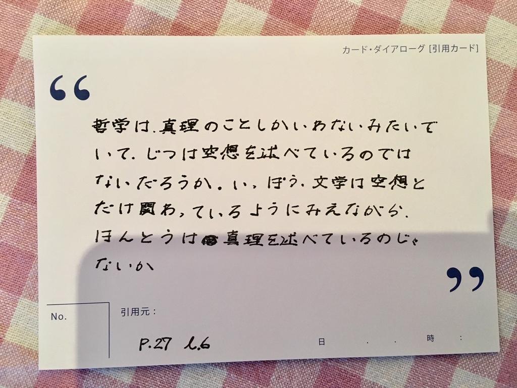 f:id:kannawadokusho:20180930222117j:plain