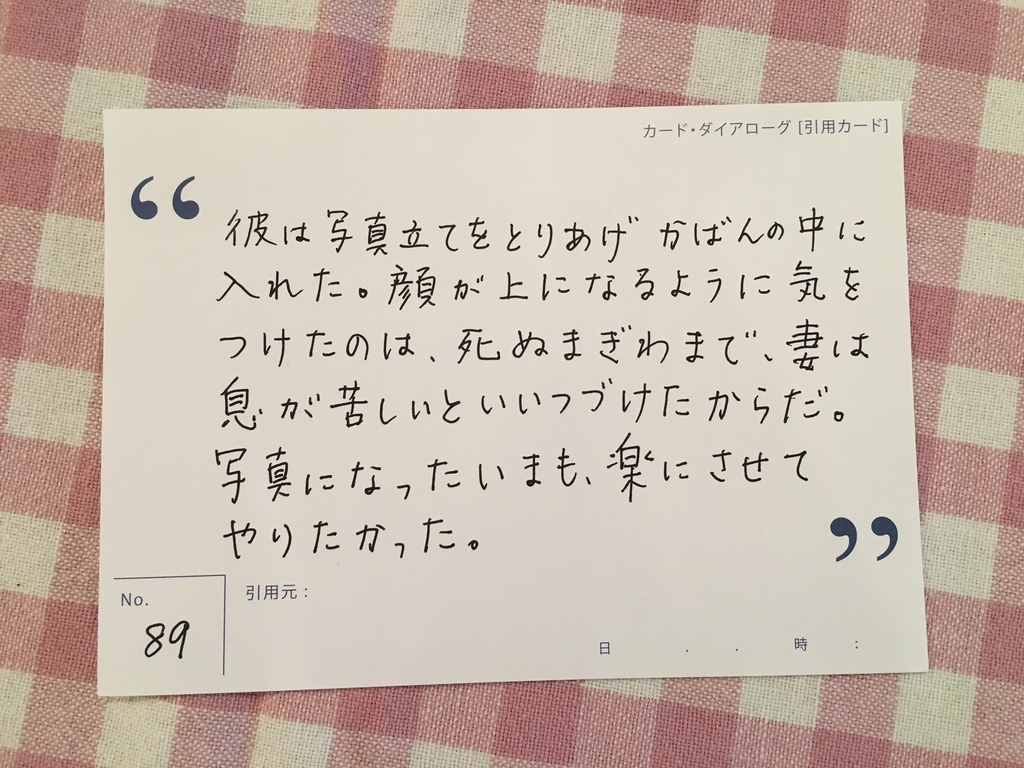 f:id:kannawadokusho:20180930222350j:plain