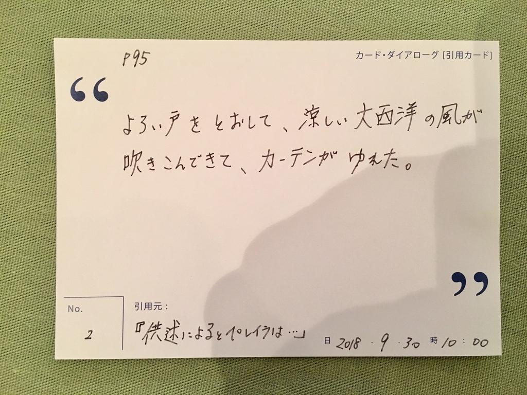 f:id:kannawadokusho:20180930222638j:plain