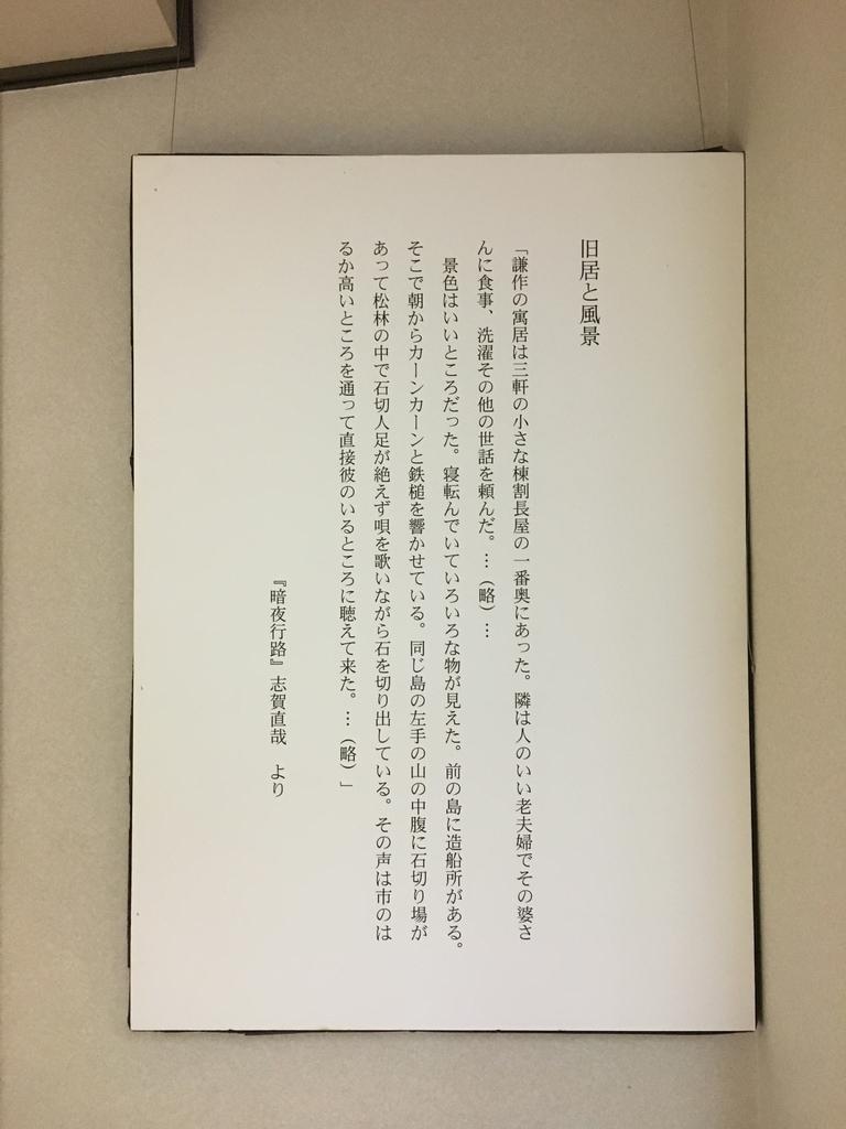 f:id:kannawadokusho:20181008213909j:plain