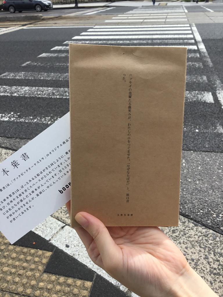 f:id:kannawadokusho:20181008225254j:plain