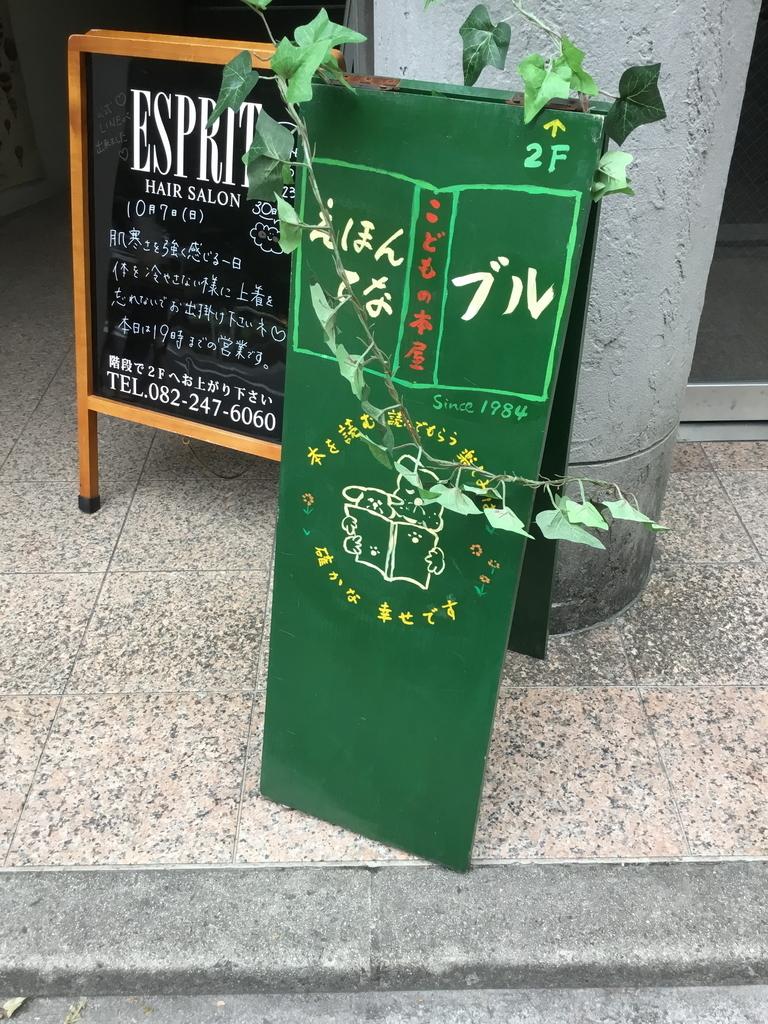 f:id:kannawadokusho:20181008230320j:plain
