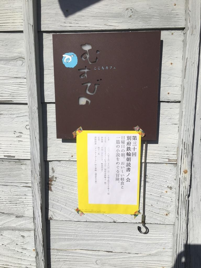 f:id:kannawadokusho:20181028214931j:plain