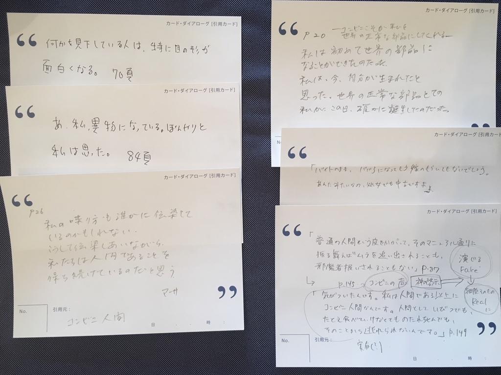 f:id:kannawadokusho:20181118211200j:plain
