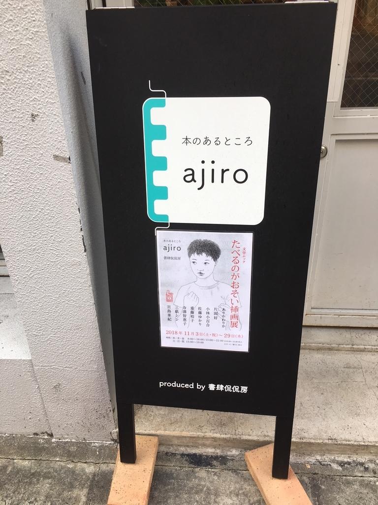f:id:kannawadokusho:20181125210345j:plain