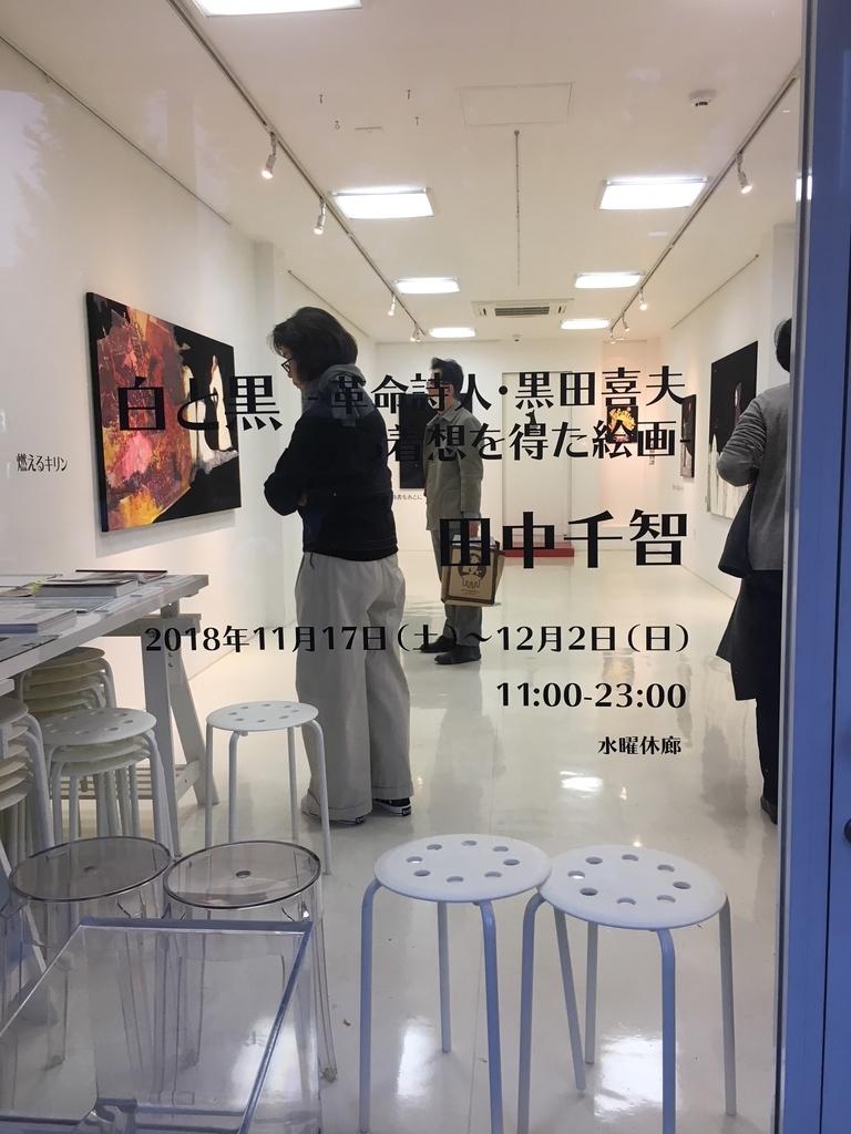 f:id:kannawadokusho:20181125210808j:plain