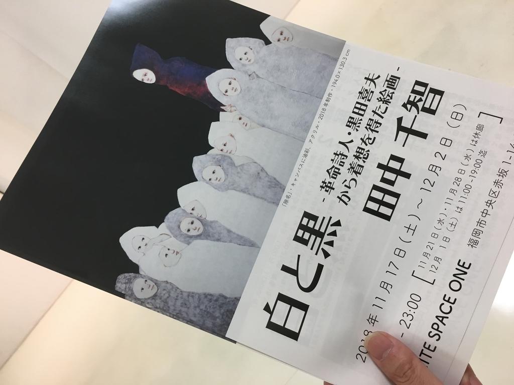 f:id:kannawadokusho:20181125211114j:plain