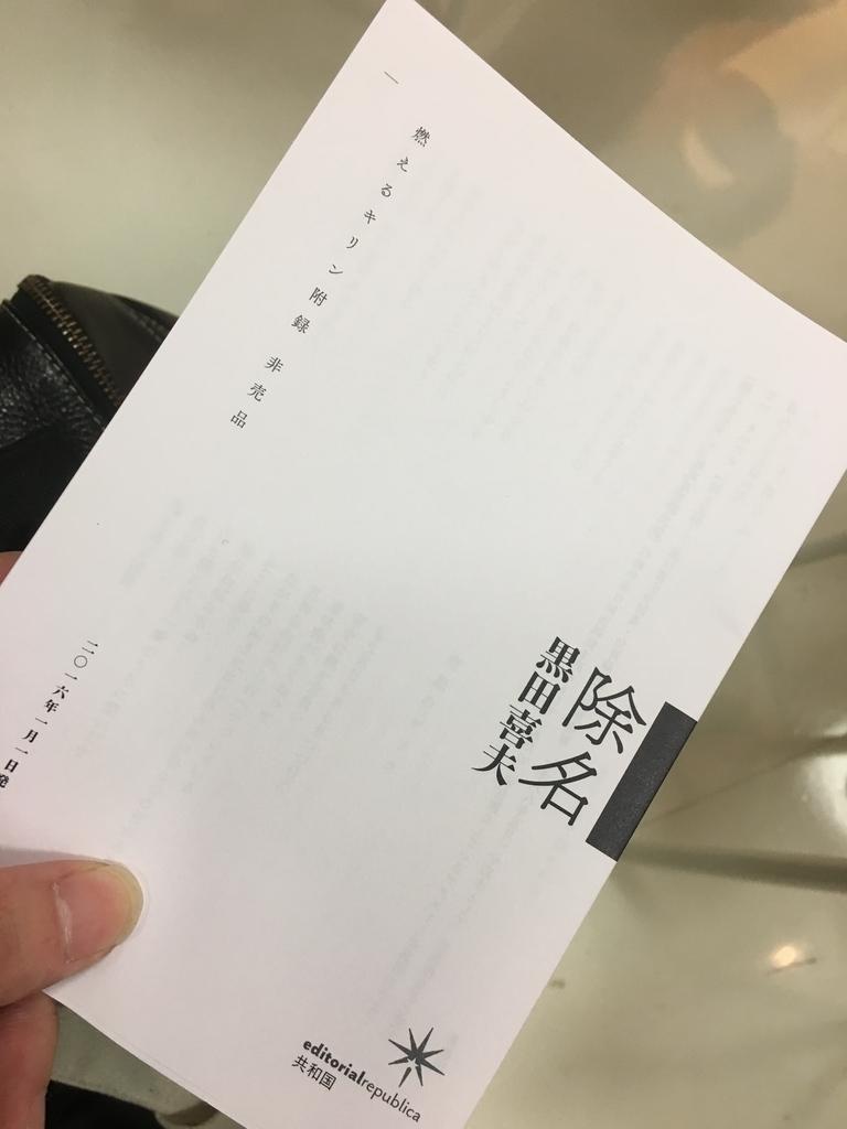 f:id:kannawadokusho:20181125211427j:plain