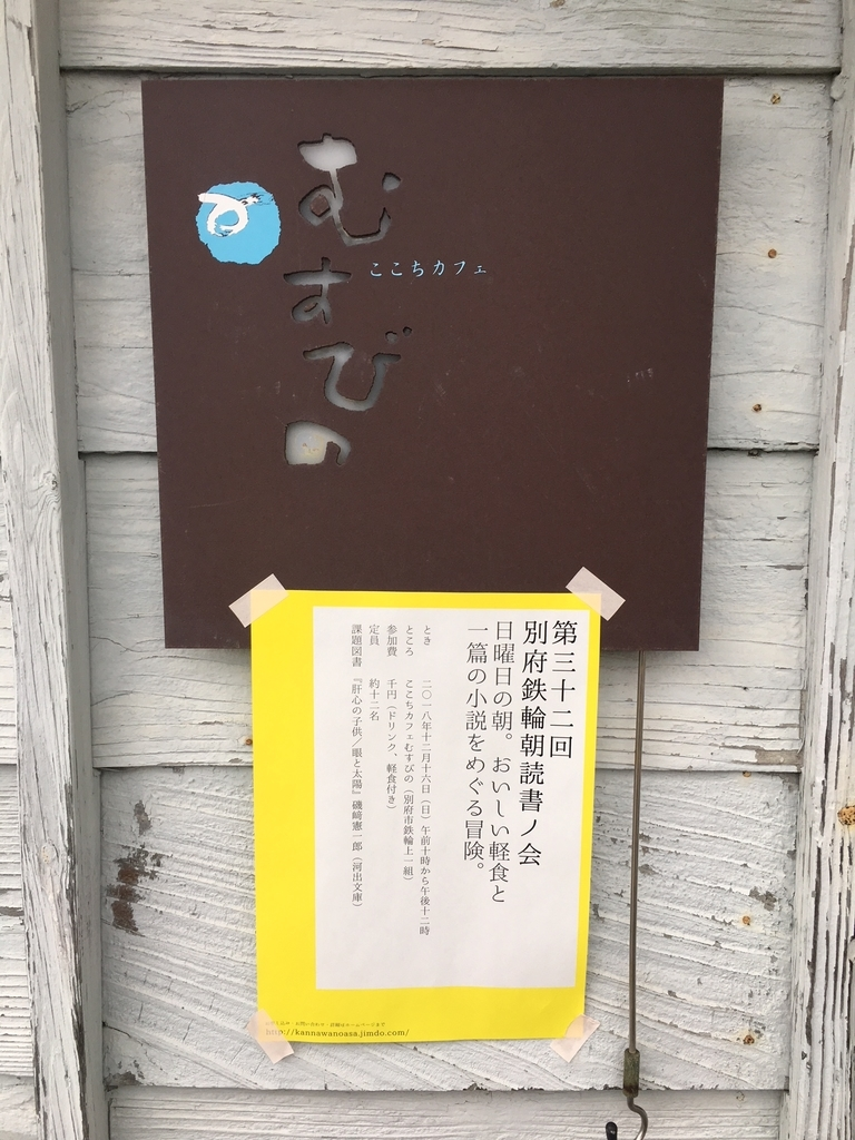 f:id:kannawadokusho:20181216230810j:plain