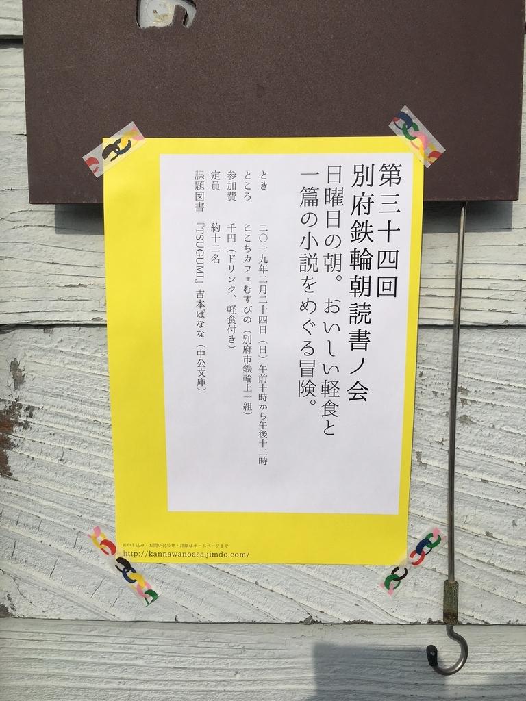 f:id:kannawadokusho:20190224192153j:plain