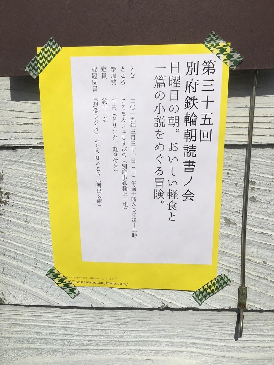 f:id:kannawadokusho:20190402132724j:plain