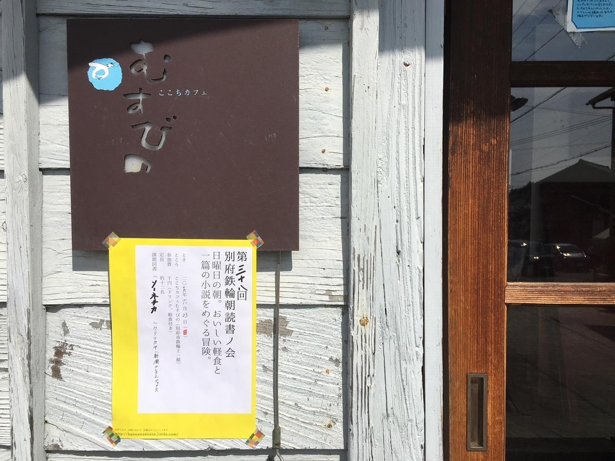 f:id:kannawadokusho:20190624130059j:plain