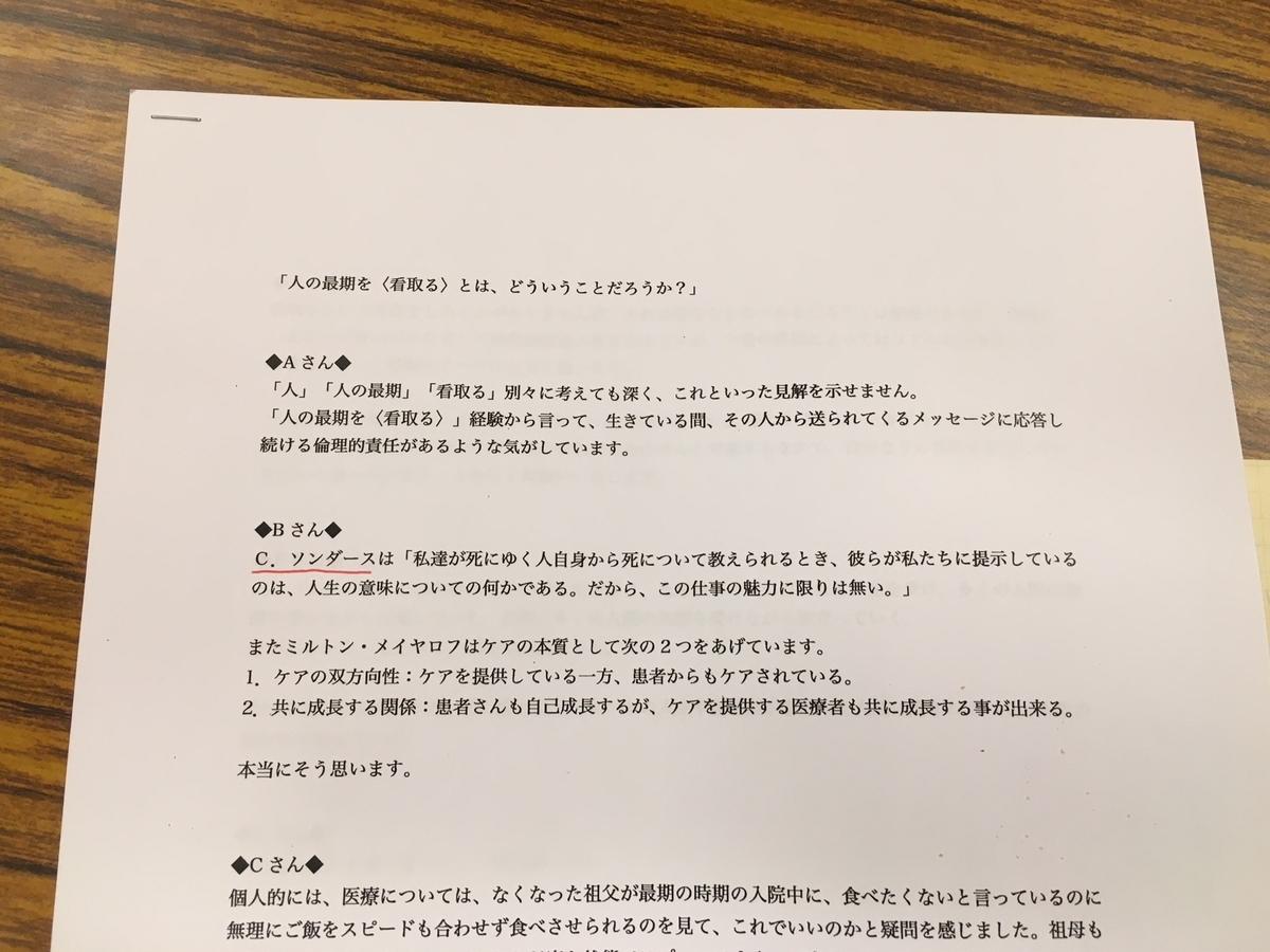 f:id:kannawadokusho:20190728230940j:plain