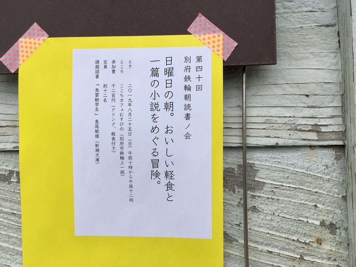 f:id:kannawadokusho:20190825182759j:plain