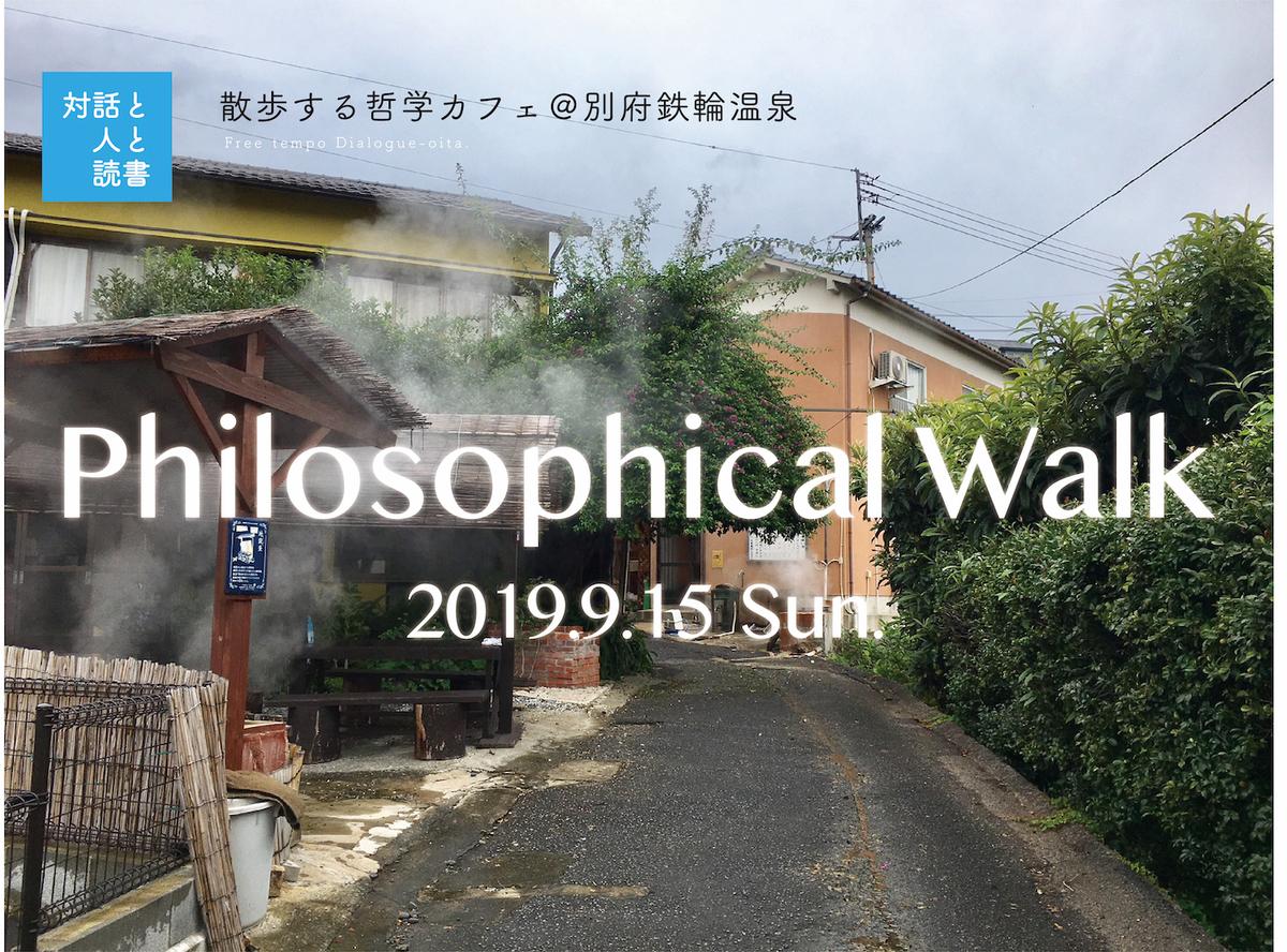 f:id:kannawadokusho:20190915220956j:plain