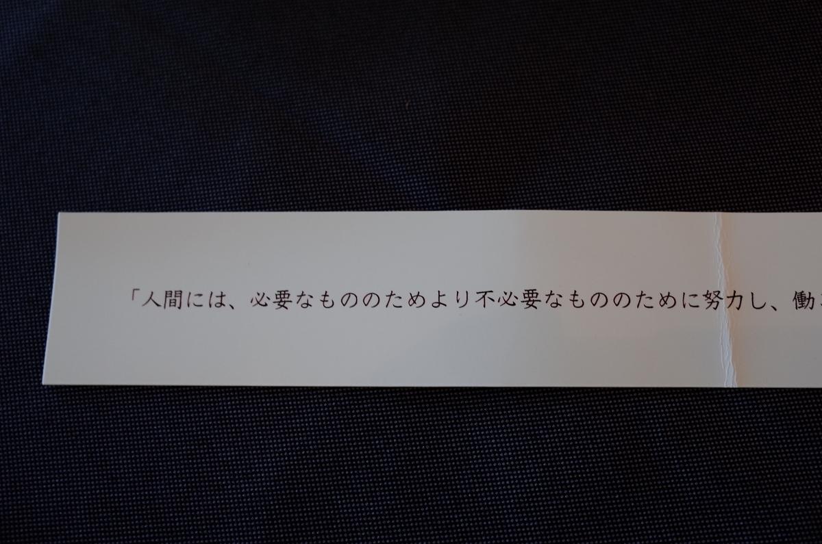 f:id:kannawadokusho:20190916203124j:plain