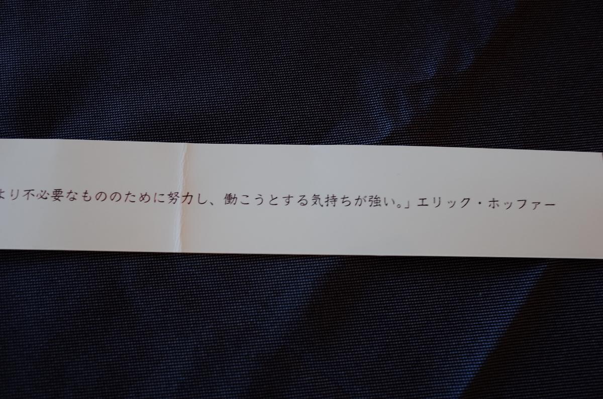 f:id:kannawadokusho:20190916203232j:plain
