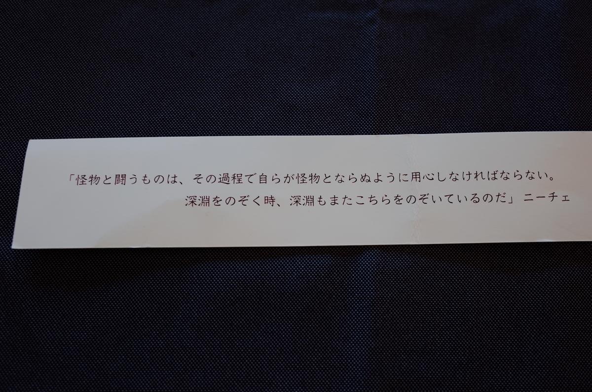 f:id:kannawadokusho:20190916203302j:plain