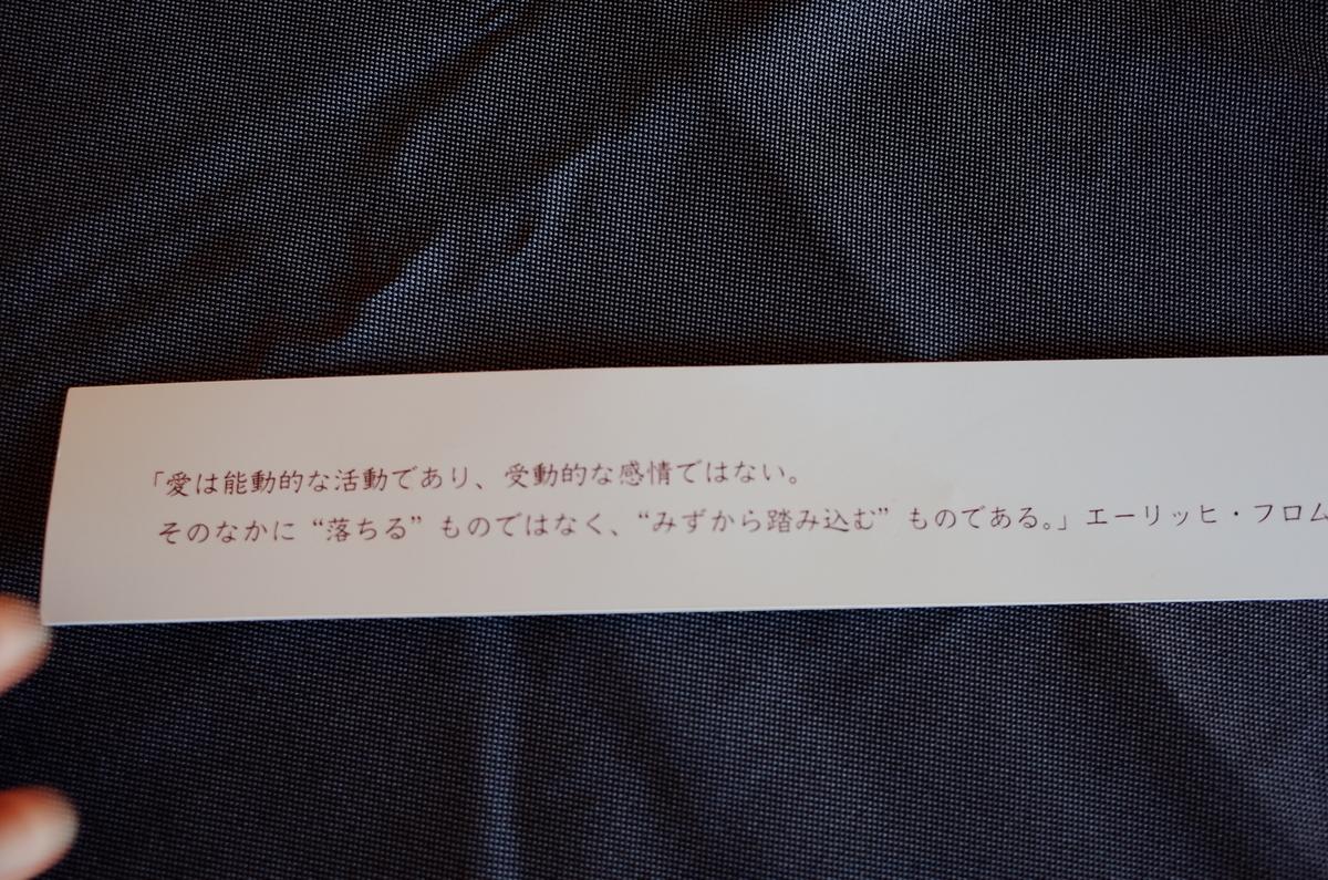 f:id:kannawadokusho:20190916203404j:plain