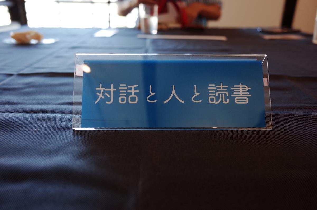 f:id:kannawadokusho:20190916203537j:plain