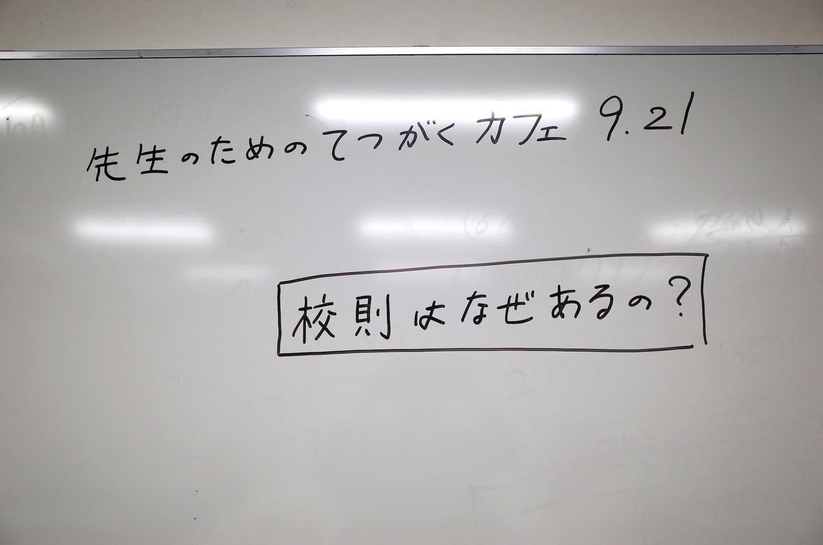 f:id:kannawadokusho:20190922221841j:plain