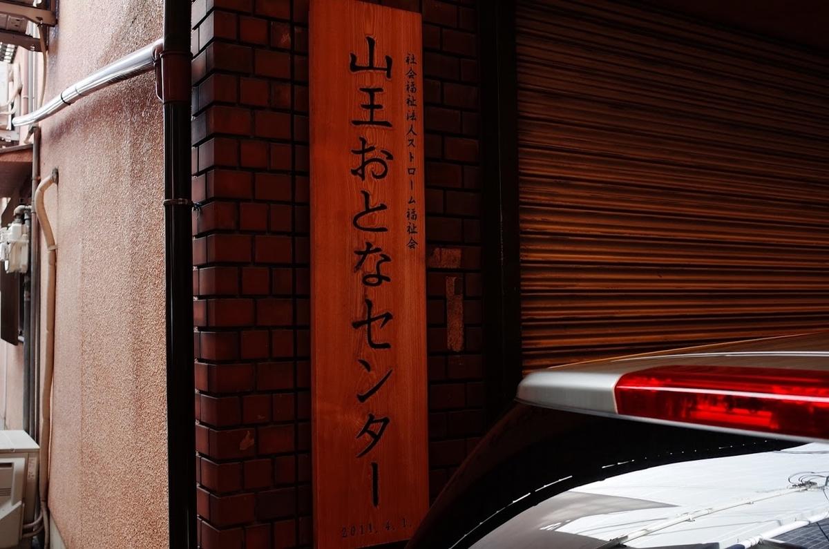 f:id:kannawadokusho:20191104204850j:plain