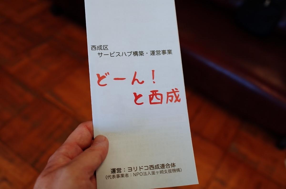 f:id:kannawadokusho:20191104213655j:plain