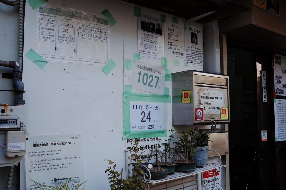 f:id:kannawadokusho:20191104215228j:plain