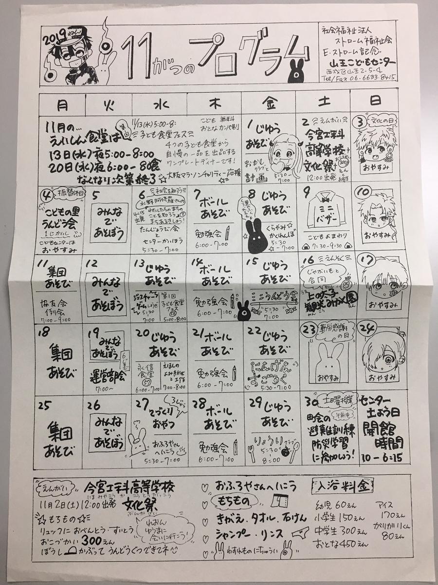 f:id:kannawadokusho:20191106172551j:plain