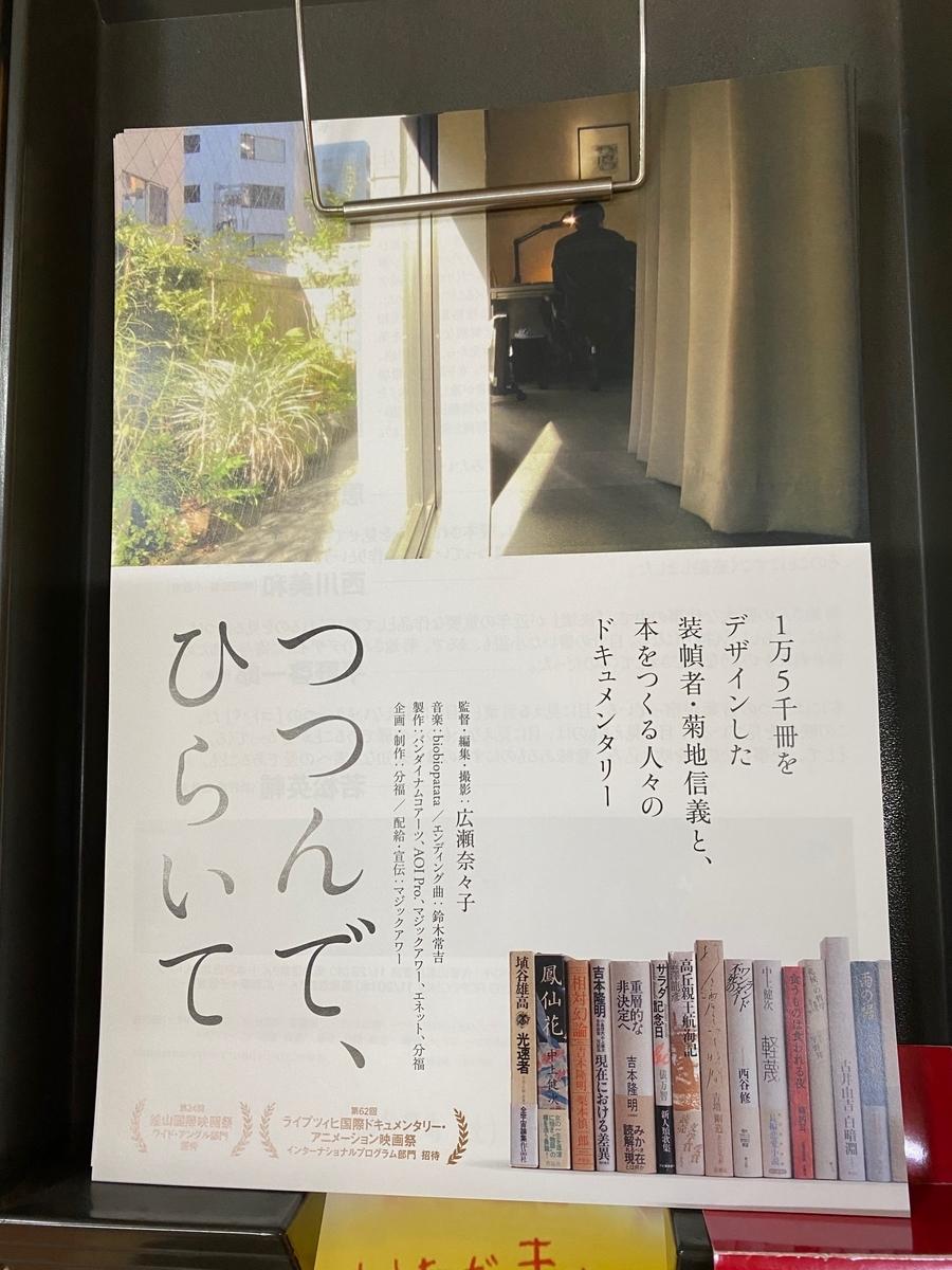 f:id:kannawadokusho:20200312115818j:plain