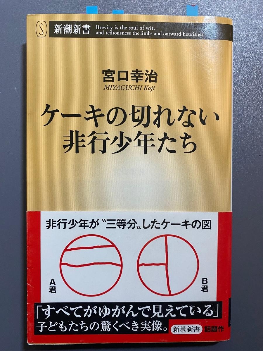 f:id:kannawadokusho:20210410221431j:plain