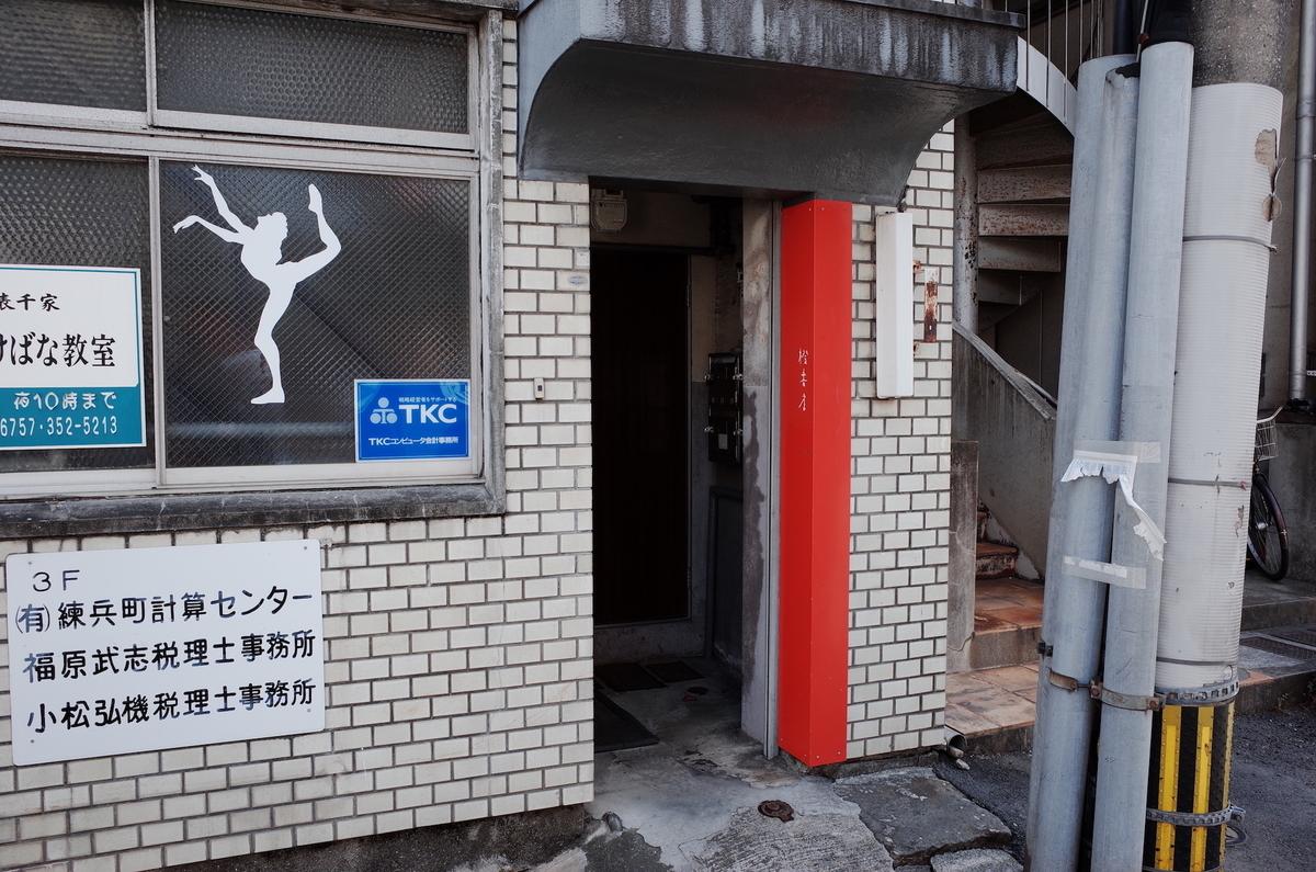 f:id:kannawadokusho:20210414204223j:plain