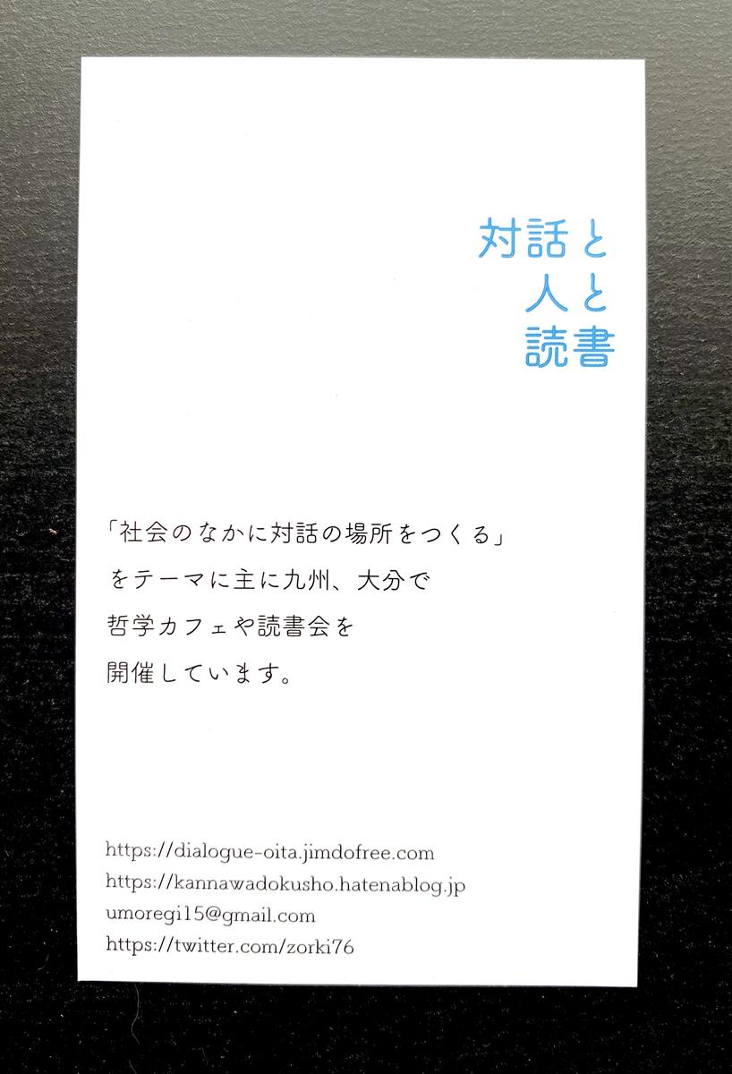 f:id:kannawadokusho:20210515130148j:plain